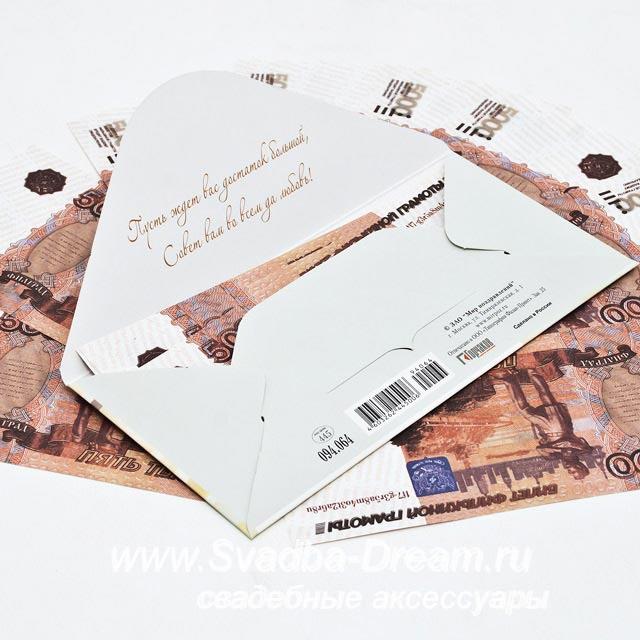Подарок на свадьбу деньги в конверте 94