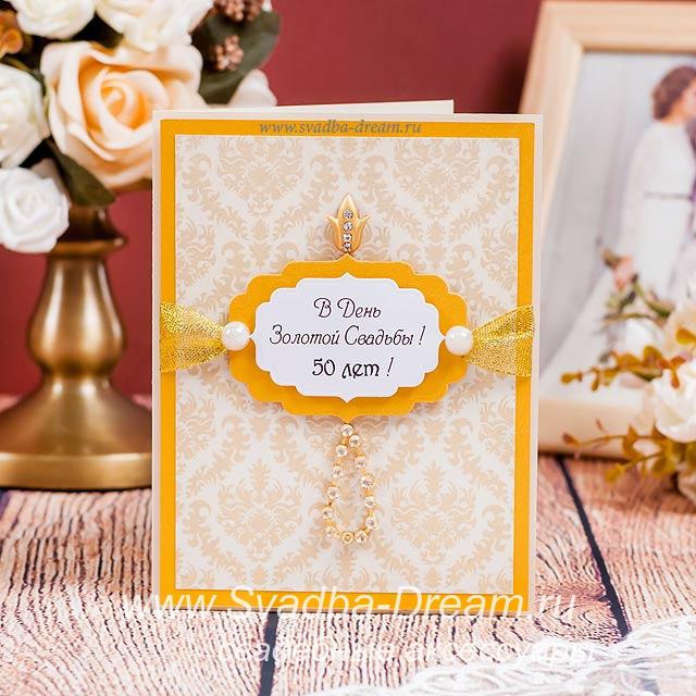 Золотая свадьба подарок 14
