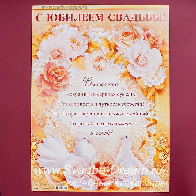 Свадьба поздравление свидетеля 70
