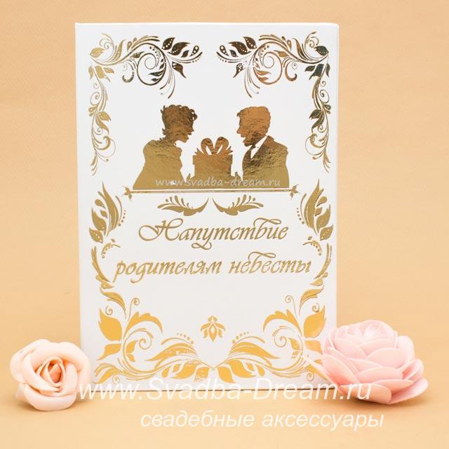 Поздравления на свадьбу от молодоженов для родителей на свадьбе от молодоженов